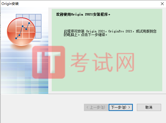 Origin2021破解版下载及安装教程(内附Origin2021序列号和产品秘钥)3