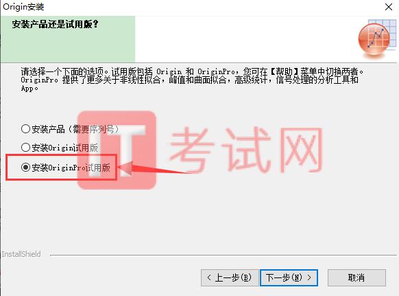 Origin2021破解版下载及安装教程(内附Origin2021序列号和产品秘钥)5
