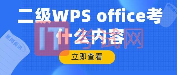 计算机二级WPS office考什么内容?