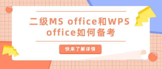 计算机二级MS office和WPS office如何备考