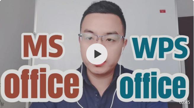 计算机二级考MS office还是WPS office视频讲解