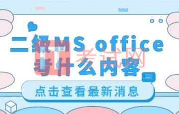 计算机二级MS office考什么内容