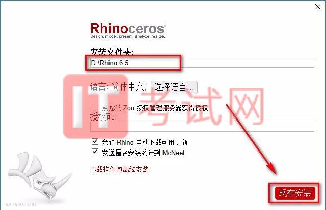 Rhino6.5犀牛软件安装破解教程及电脑配置要求(内附Rhino授权码)4