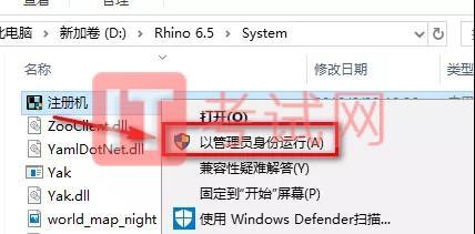 Rhino6.5犀牛软件安装破解教程及电脑配置要求(内附Rhino授权码)9