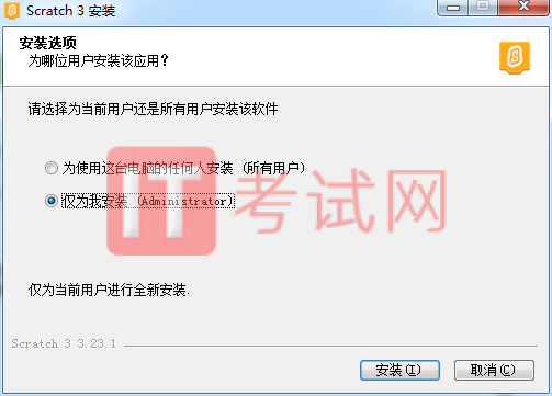 scratch3.0中文版安装