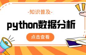 为什么学习Python数据分析,python数据分析有什么用?