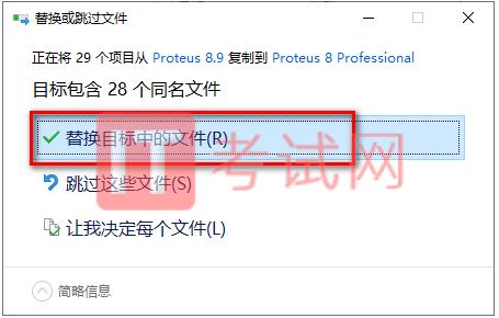 Proteus8.9下载及安装使用教程(内附Proteus汉化教程)11