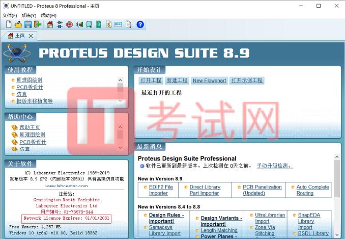 Proteus8.9下载及安装使用教程(内附Proteus汉化教程)13