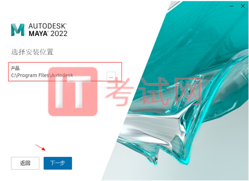 maya2022破解版安装教程及电脑配置要求(内附maya2022序列号)5
