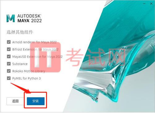 maya2022破解版安装教程及电脑配置要求(内附maya2022序列号)6