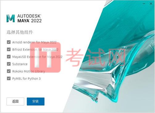 maya2022破解版安装教程及电脑配置要求(内附maya2022序列号)7