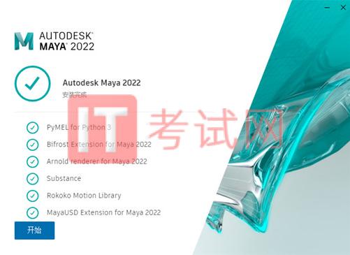 maya2022破解版安装教程及电脑配置要求(内附maya2022序列号)8