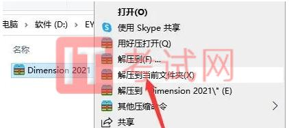 Dimension2021安装包及安装教程(中文直装激活版)1