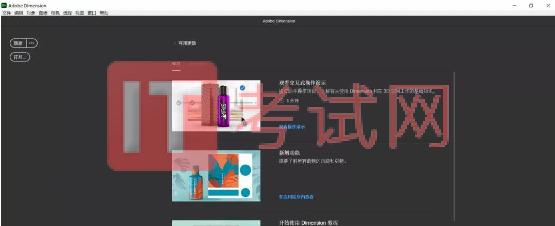 Dimension2021安装包及安装教程(中文直装激活版)11