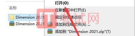 Dimension2021安装包及安装教程(中文直装激活版)2