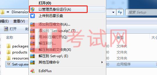Dimension2021安装包及安装教程(中文直装激活版)3
