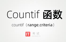 countif函数