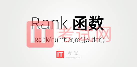 rank函数