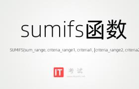 sumifs函数的使用方法